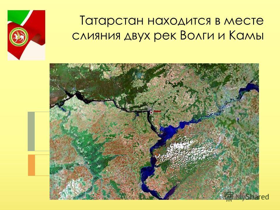 Татарстан находится в месте слияния двух рек Волги и Камы