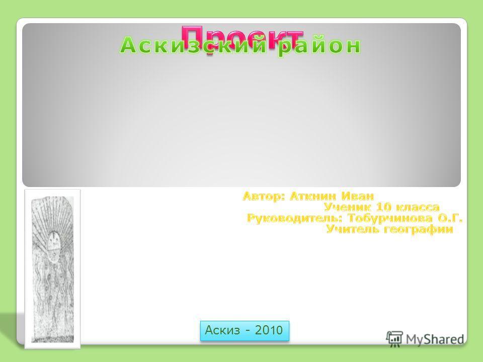 Аскиз - 20 10