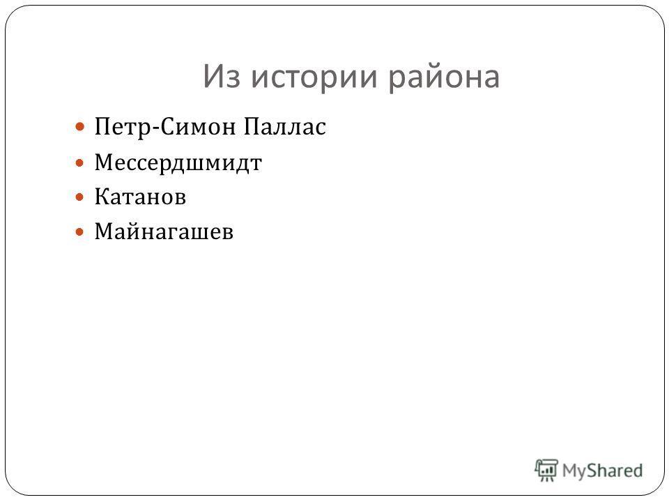 Из истории района Петр - Симон Паллас Мессердшмидт Катанов Майнагашев