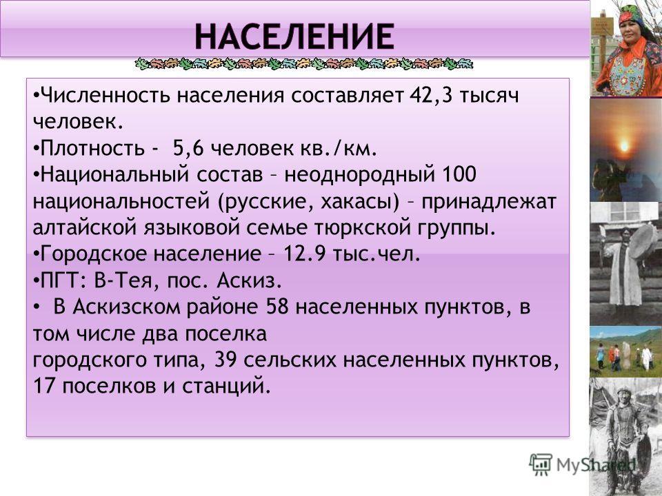 Численность населения составляет 42,3 тысяч человек. Плотность - 5,6 человек кв./км. Национальный состав – неоднородный 100 национальностей (русские, хакасы) – принадлежат алтайской языковой семье тюркской группы. Городское население – 12.9 тыс.чел.