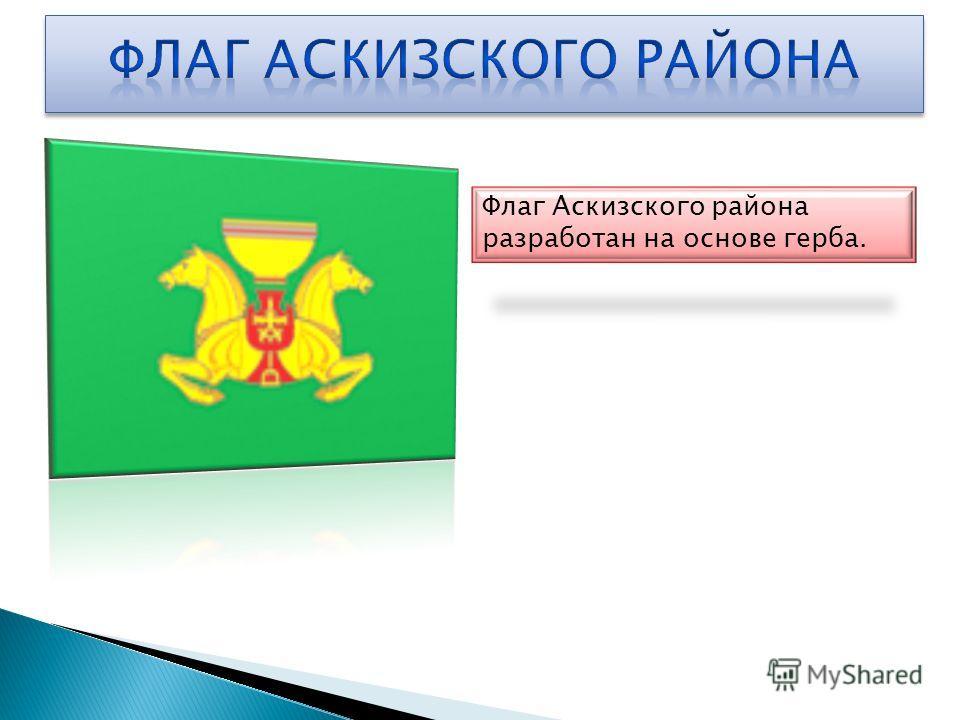 Флаг Аскизского района разработан на основе герба.