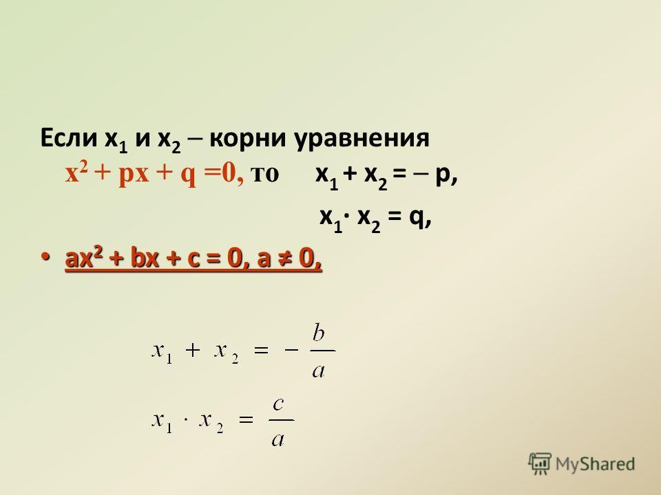Если х 1 и х 2 корни уравнения х 2 + px + q =0, то x 1 + x 2 = p, х 1 · x 2 = q, ax 2 + bx + c = 0, а 0, ax 2 + bx + c = 0, а 0,