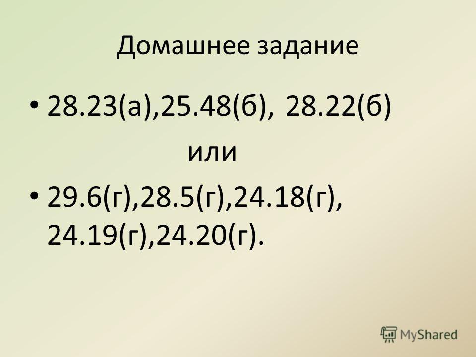 Домашнее задание 28.23(а),25.48(б), 28.22(б) или 29.6(г),28.5(г),24.18(г), 24.19(г),24.20(г).