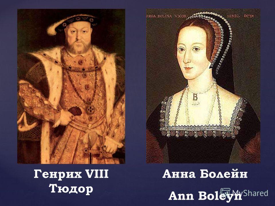 Генрих VIII Тюдор Henry VIII Tudor Анна Болейн Ann Boleyn