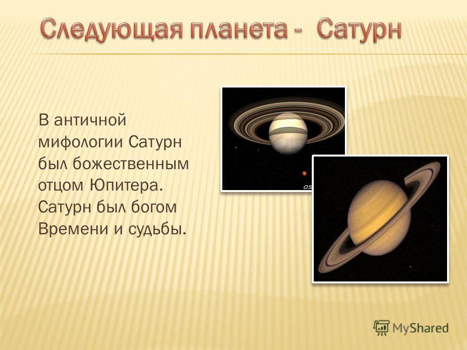 В античной мифологии Сатурн был божественным отцом Юпитера. Сатурн был богом Времени и судьбы.