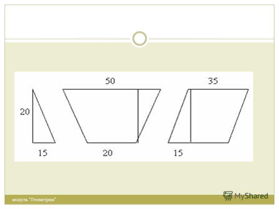 модуль Геометрия