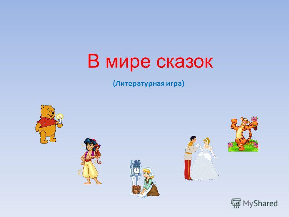 В мире сказок (Литературная игра)