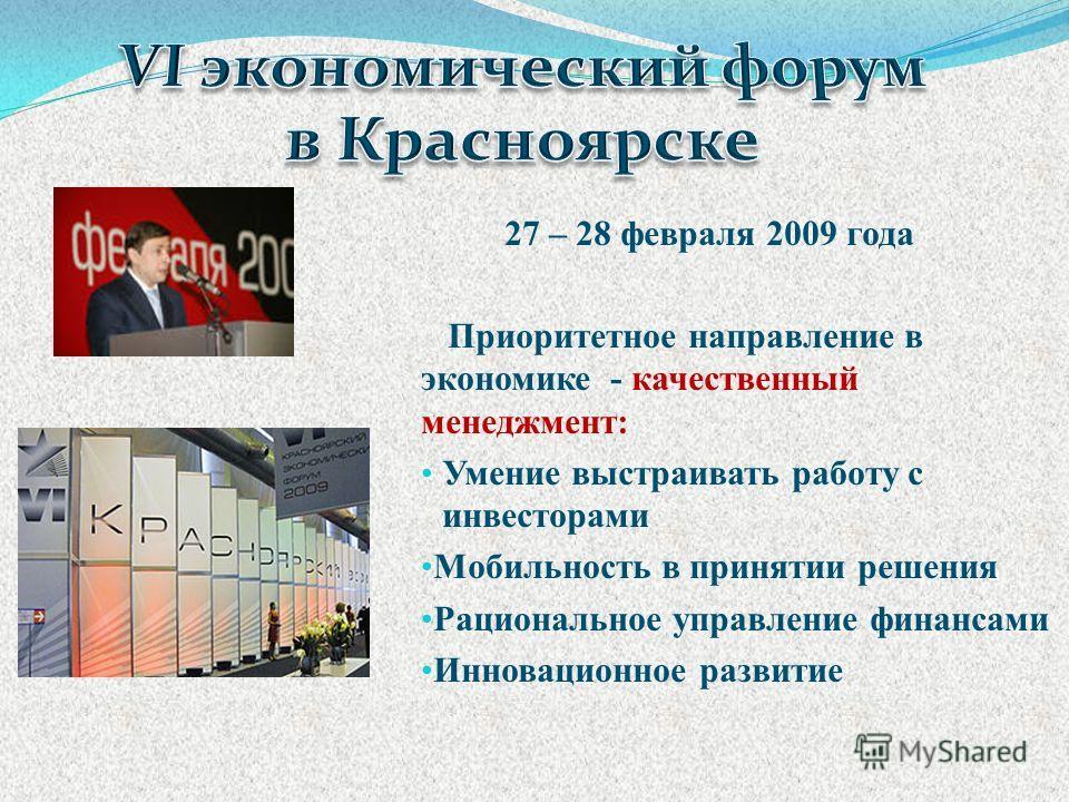 27 – 28 февраля 2009 года Приоритетное направление в экономике - качественный менеджмент: Умение выстраивать работу с инвесторами Мобильность в принятии решения Рациональное управление финансами Инновационное развитие