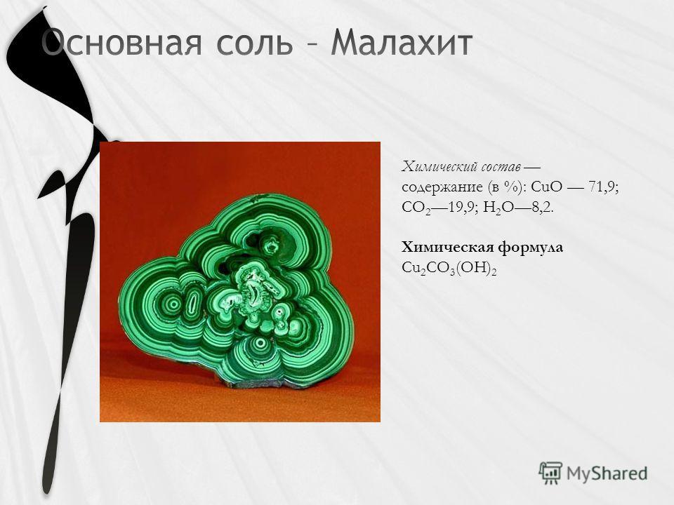 Химический состав содержание (в %): CuO 71,9; CO 2 19,9; Н 2 O8,2. Химическая формула Сu 2 СО 3 (ОН) 2