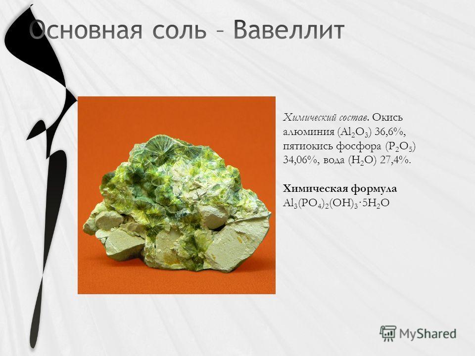 Химический состав. Окись алюминия (Аl 2 О 3 ) 36,6%, пятиокись фосфора (Р 2 O 5 ) 34,06%, вода (Н 2 О) 27,4%. Химическая формула Аl 3 (РО 4 ) 2 (ОН) 3 ·5Н 2 О