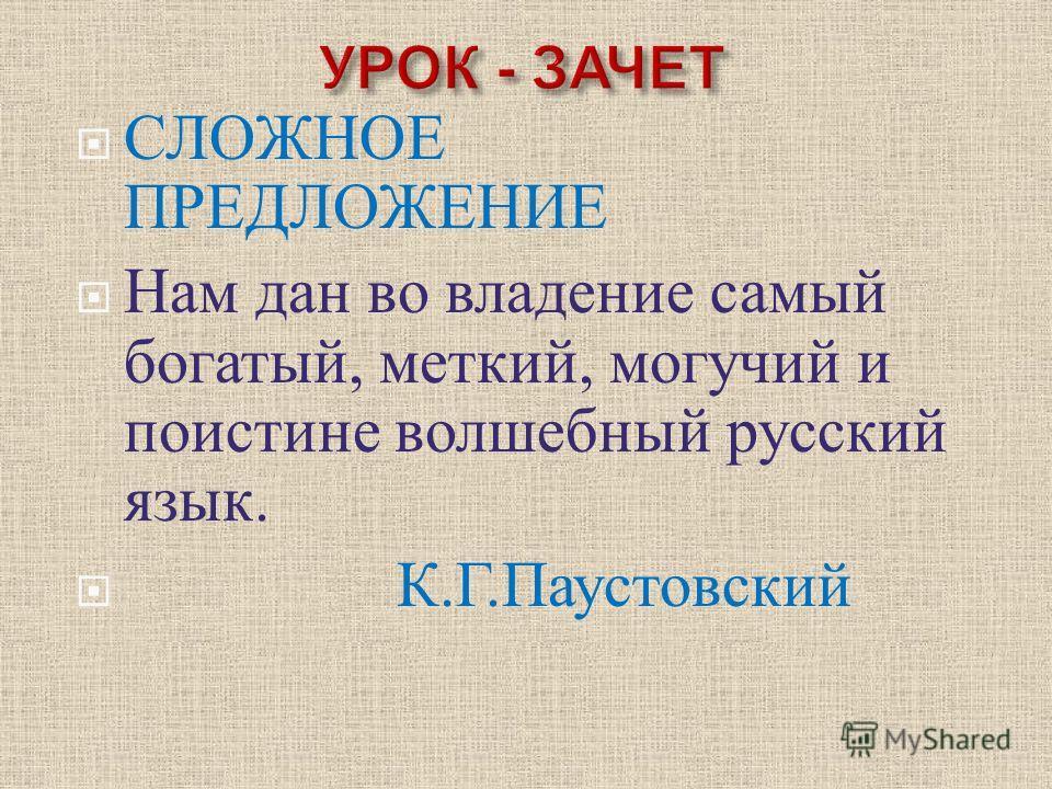 СЛОЖНОЕ ПРЕДЛОЖЕНИЕ Нам дан во владение самый богатый, меткий, могучий и поистине волшебный русский язык. К. Г. Паустовский