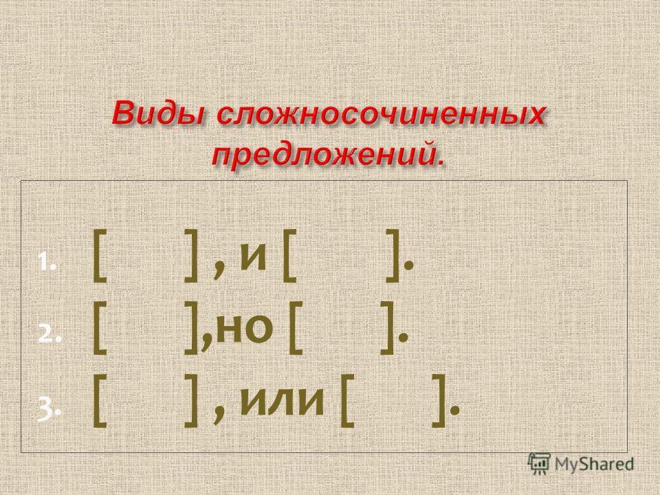 1. [ ], и [ ]. 2. [ ],но [ ]. 3. [ ], или [ ].