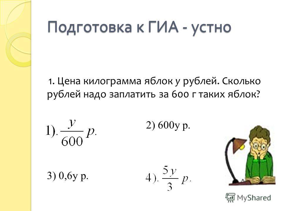 Подготовка к ГИА - устно 1. Цена килограмма яблок у рублей. Сколько рублей надо заплатить за 600 г таких яблок? 2) 600у р. 3) 0,6у р. Подготовка к ГИА - устно