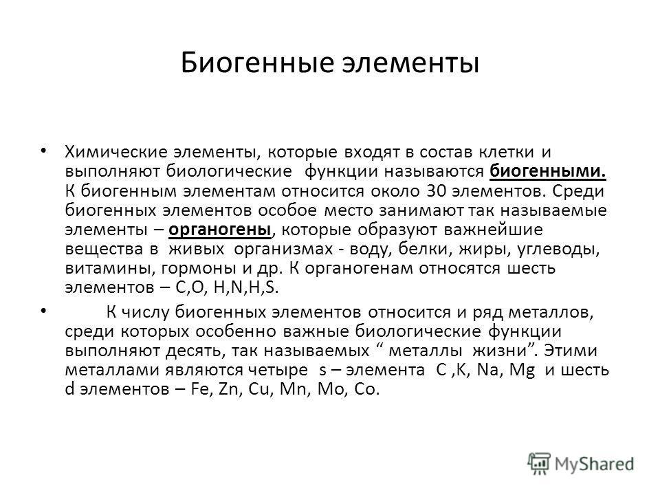 Биогенные элементы Химические элементы, которые входят в состав клетки и выполняют биологические функции называются биогенными. К биогенным элементам относится около 30 элементов. Среди биогенных элементов особое место занимают так называемые элемент