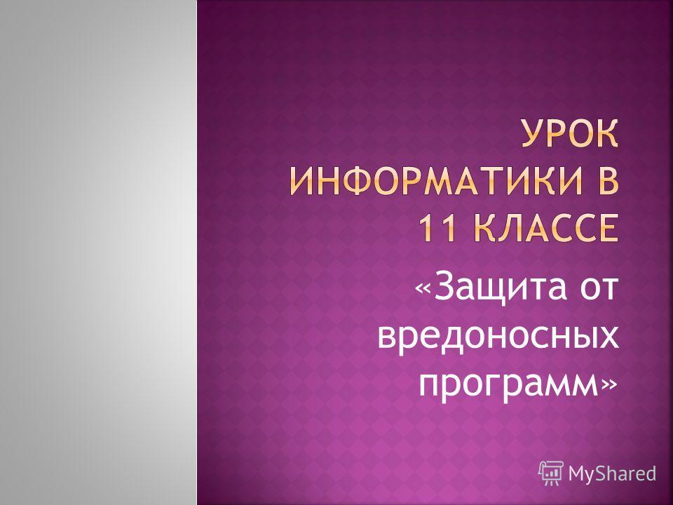 «Защита от вредоносных программ»