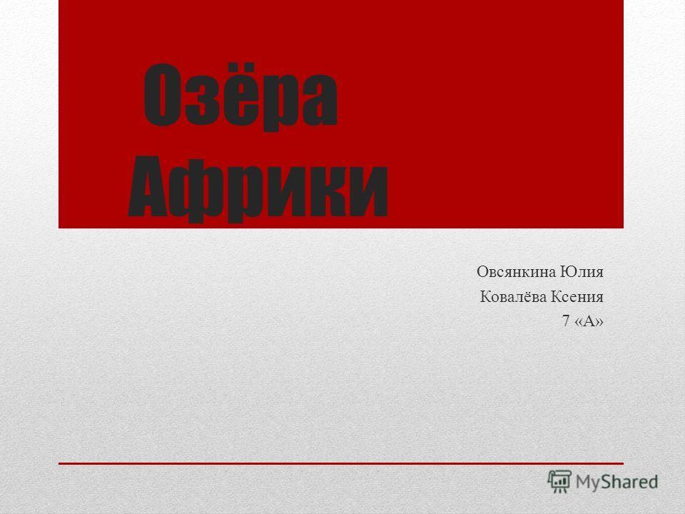 Озёра Африки Овсянкина Юлия Ковалёва Ксения 7 «А»