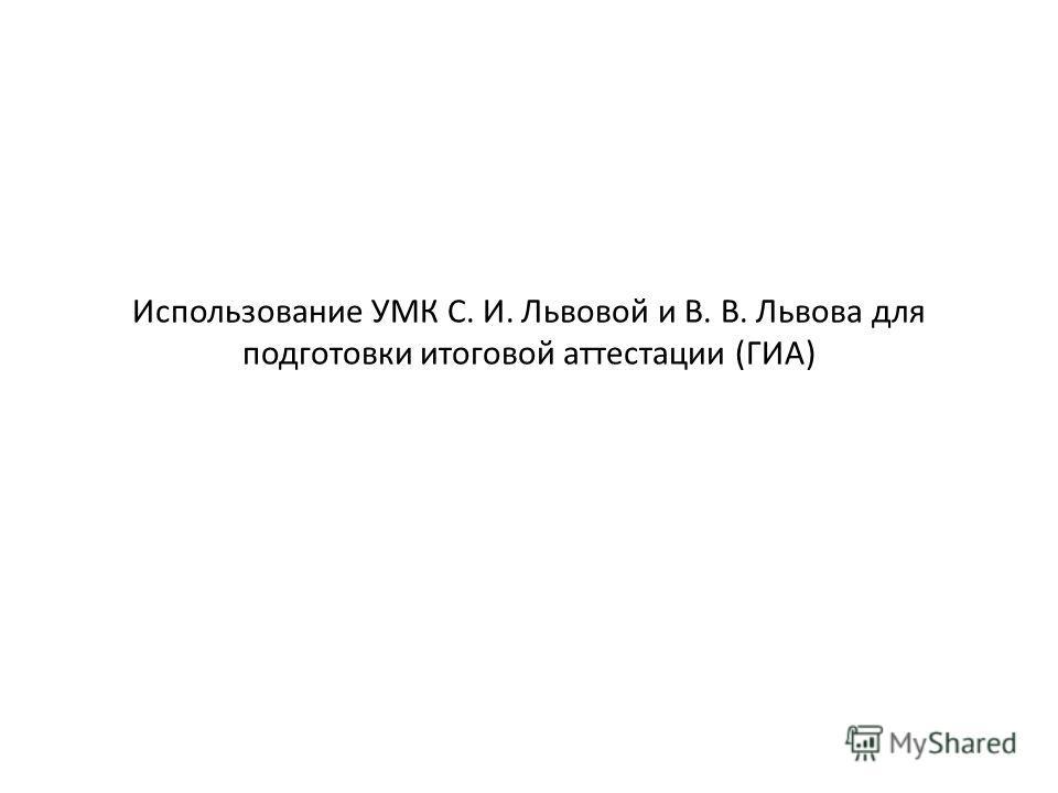 Использование УМК С. И. Львовой и В. В. Львова для подготовки итоговой аттестации (ГИА)