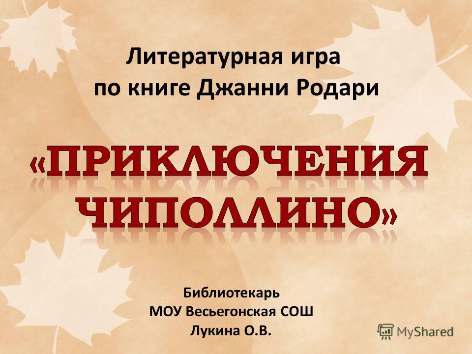 Библиотекарь МОУ Весьегонская СОШ Лукина О.В.