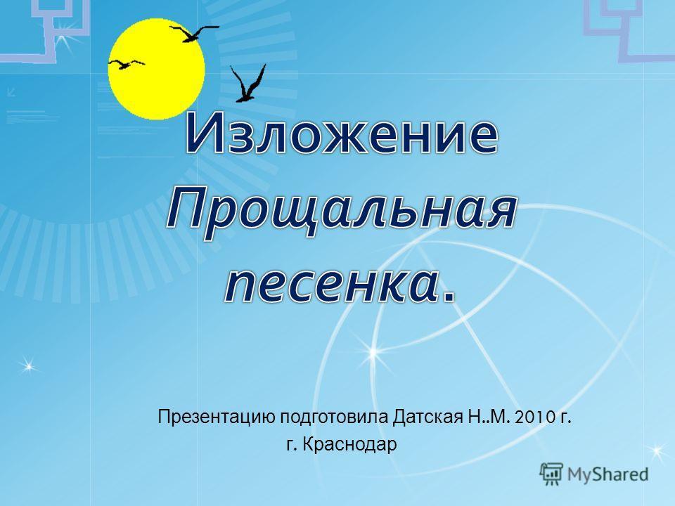Презентацию подготовила Датская Н.. М. 2010 г. г. Краснодар