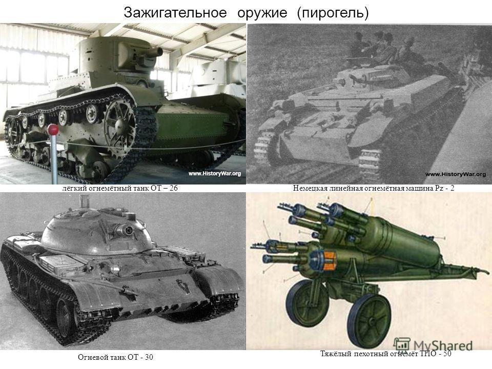 Зажигательное оружие (пирогель) лёгкий огнемётный танк ОТ – 26Немецкая линейная огнемётная машина Pz - 2 Огневой танк ОТ - 30 Тяжёлый пехотный огнемёт ТПО - 50
