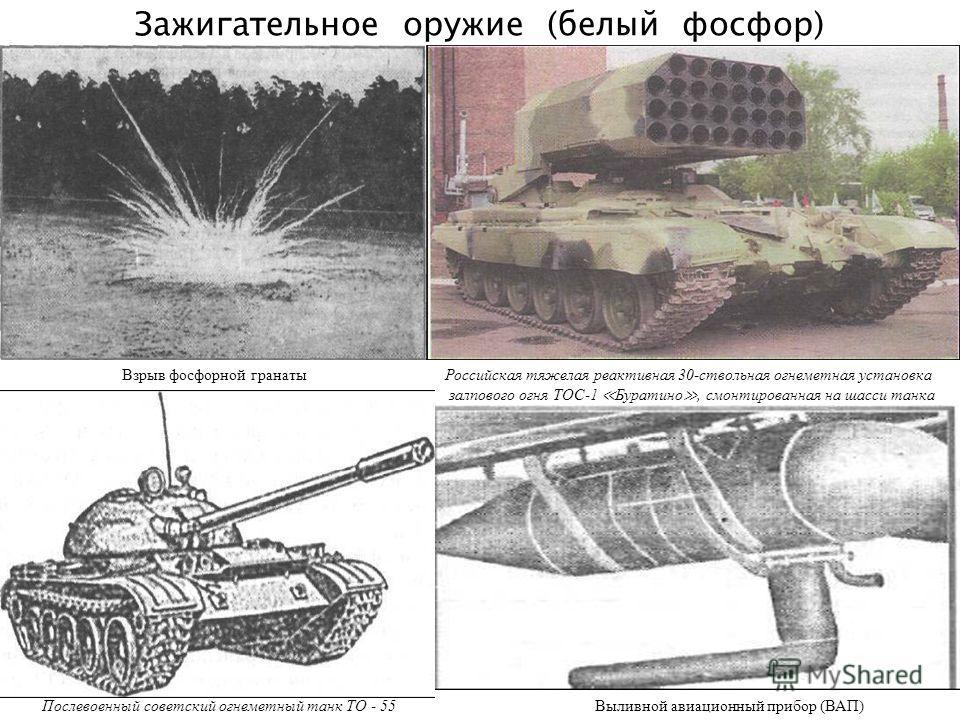 Зажигательное оружие (белый фосфор) Взрыв фосфорной гранаты Российская тяжелая реактивная 30-ствольная огнеметная установка залпового огня ТОС-1 Буратино, смонтированная на шасси танка Послевоенный советский огнеметный танк ТО - 55Выливной авиационны