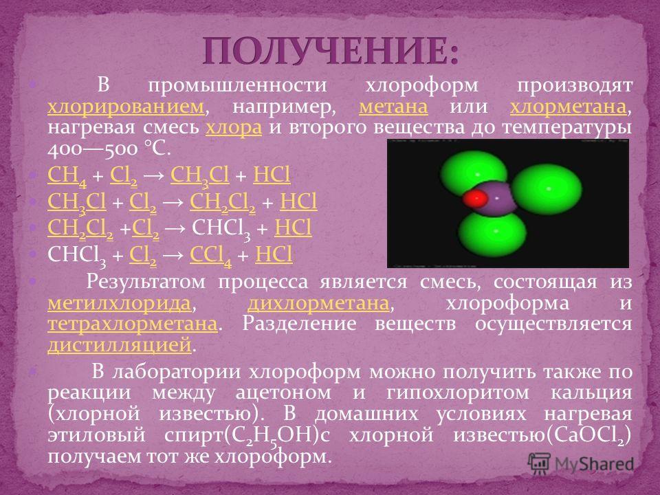 В промышленности хлороформ производят хлорированием, например, метана или хлорметана, нагревая смесь хлора и второго вещества до температуры 400500 °C. хлорированиемметанахлорметанахлора CH 4 + Cl 2 CH 3 Cl + HCl CH 4Cl 2CH 3 ClHCl CH 3 Cl + Cl 2 CH