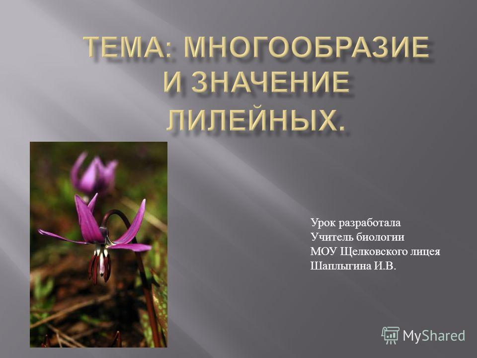 Урок разработала Учитель биологии МОУ Щелковского лицея Шаплыгина И. В.