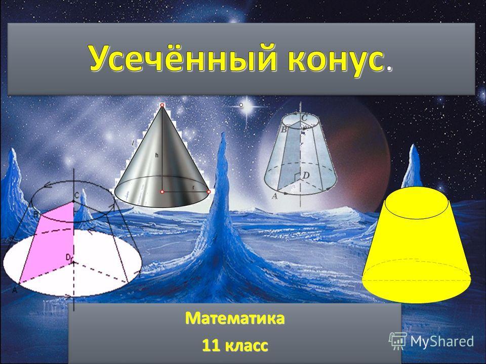 Математика 11 класс Математика