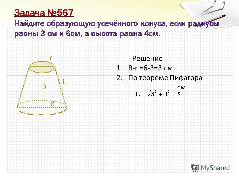 Решение 1.R-r =6-3=3 см 2.По теореме Пифагора см