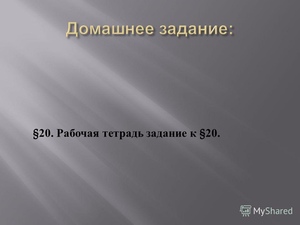 §20. Рабочая тетрадь задание к §20.
