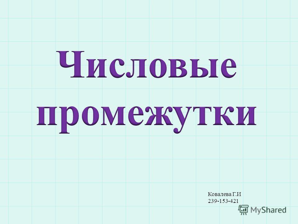 Ковалева Г.И 239-153-421