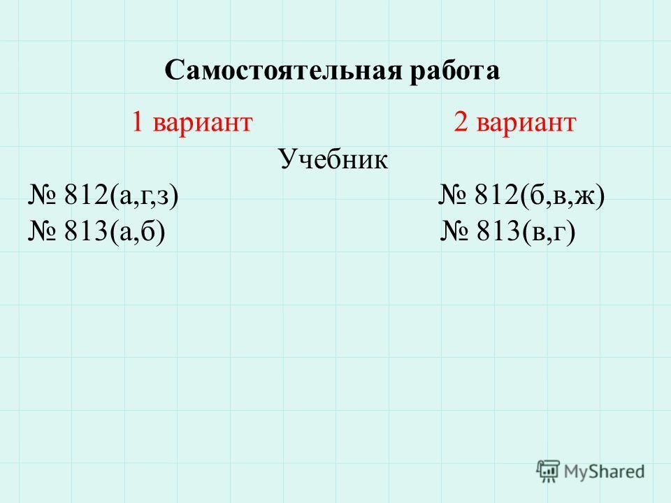 Самостоятельная работа 1 вариант 2 вариант Учебник 812(а,г,з) 812(б,в,ж) 813(а,б) 813(в,г)