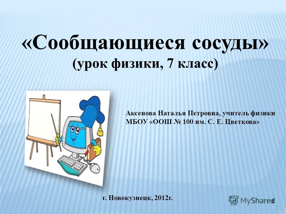 7 класс) Аксенова Наталья
