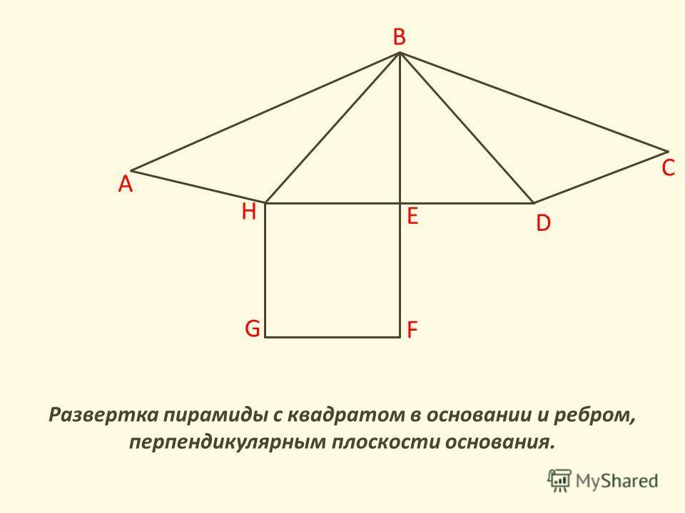 Развертка пирамиды с квадратом в основании и ребром, перпендикулярным плоскости основания. A B C D E F G H