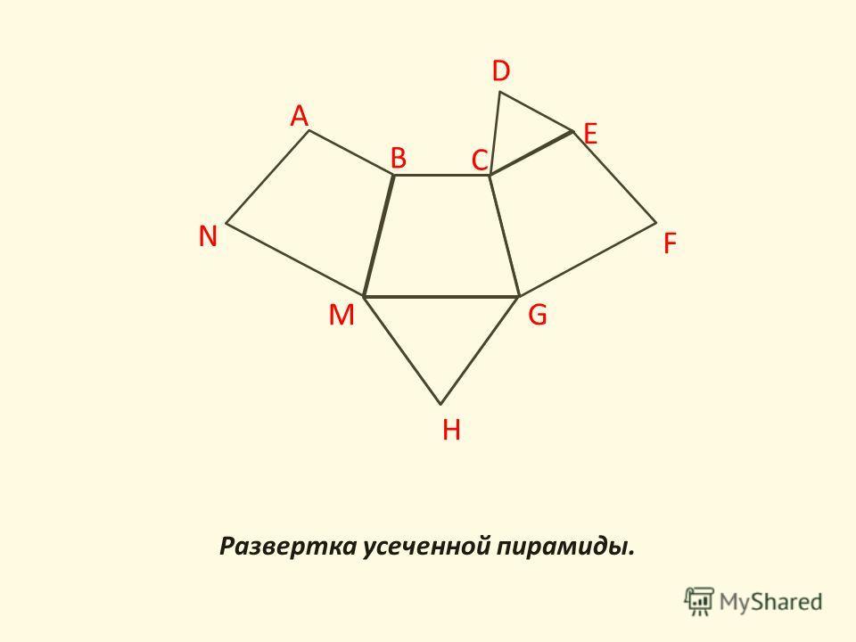 Развертка усеченной пирамиды. A B C D E F G H M N