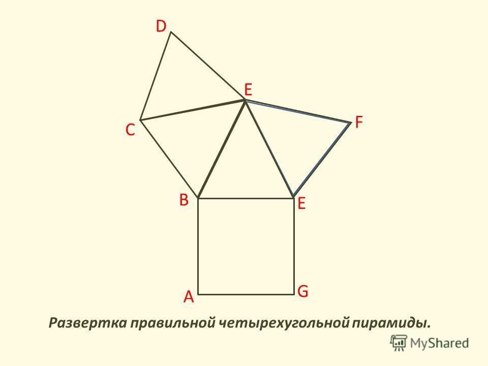 Развертка правильной четырехугольной пирамиды. F А В E С D Е G