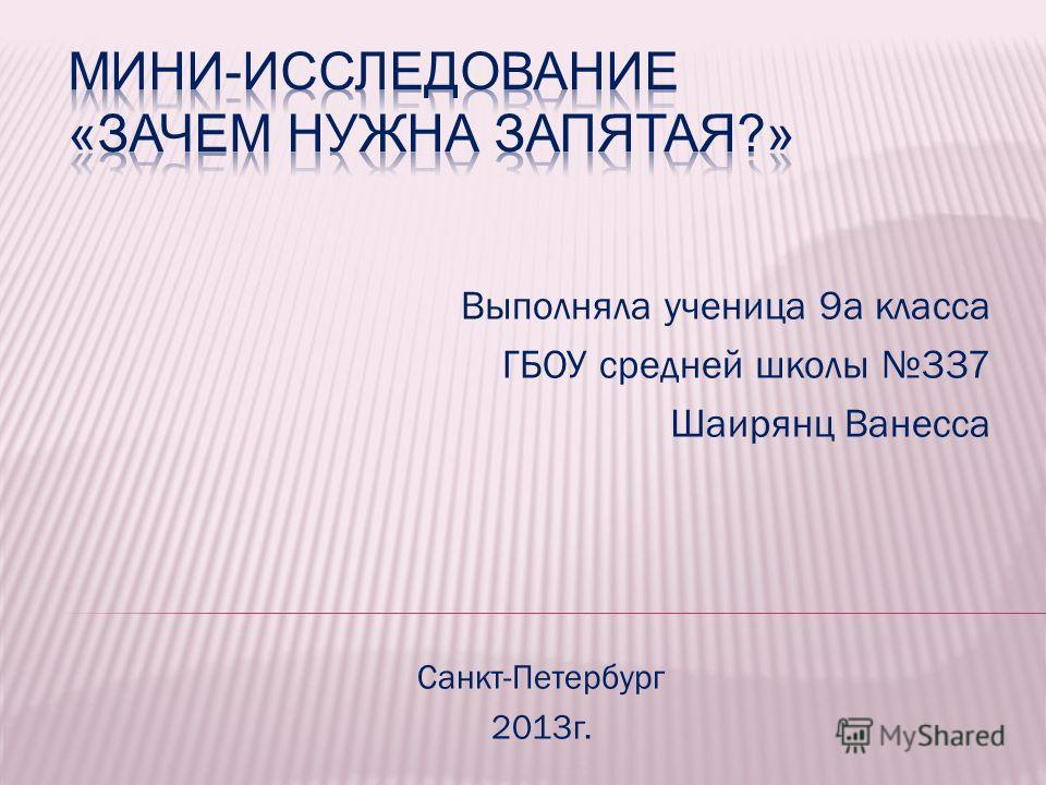 Выполняла ученица 9а класса ГБОУ средней школы 337 Шаирянц Ванесса Санкт-Петербург 2013г.