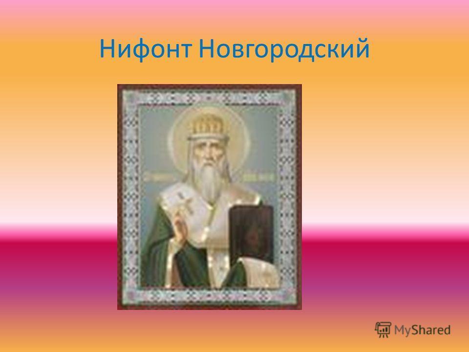 Нифонт Новгородский д