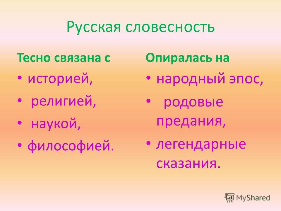 Русская словесность Тесно связана с историей, религией, наукой, философией. Опиралась на народный эпос, родовые предания, легендарные сказания.