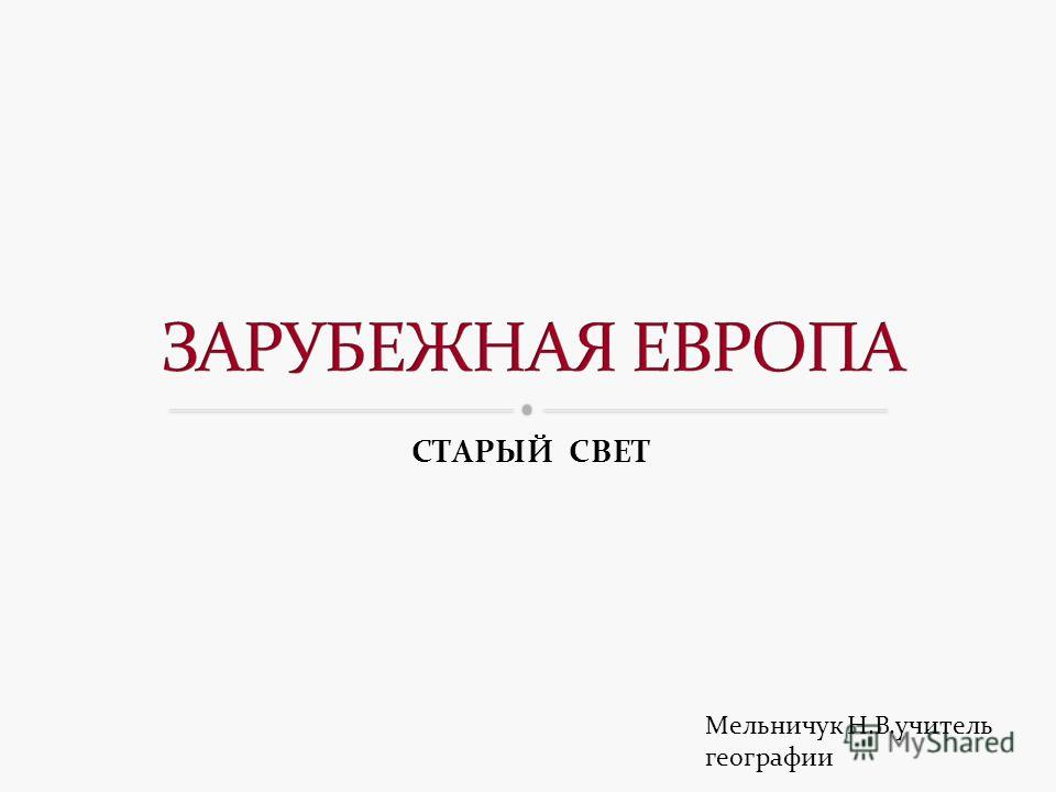 СТАРЫЙ СВЕТ Мельничук Н.В.учитель географии
