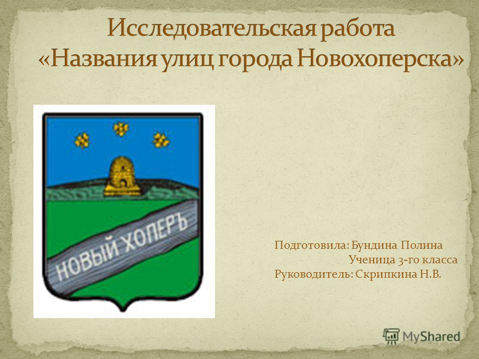 Подготовила: Бундина Полина Ученица 3-го класса Руководитель: Скрипкина Н.В.