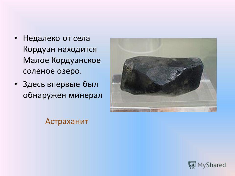 Недалеко от села Кордуан находится Малое Кордуанское соленое озеро. Здесь впервые был обнаружен минерал Астраханит