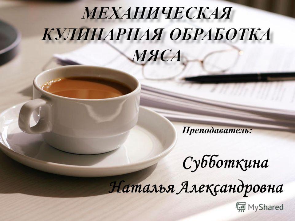Преподаватель: Субботкина Наталья Александровна