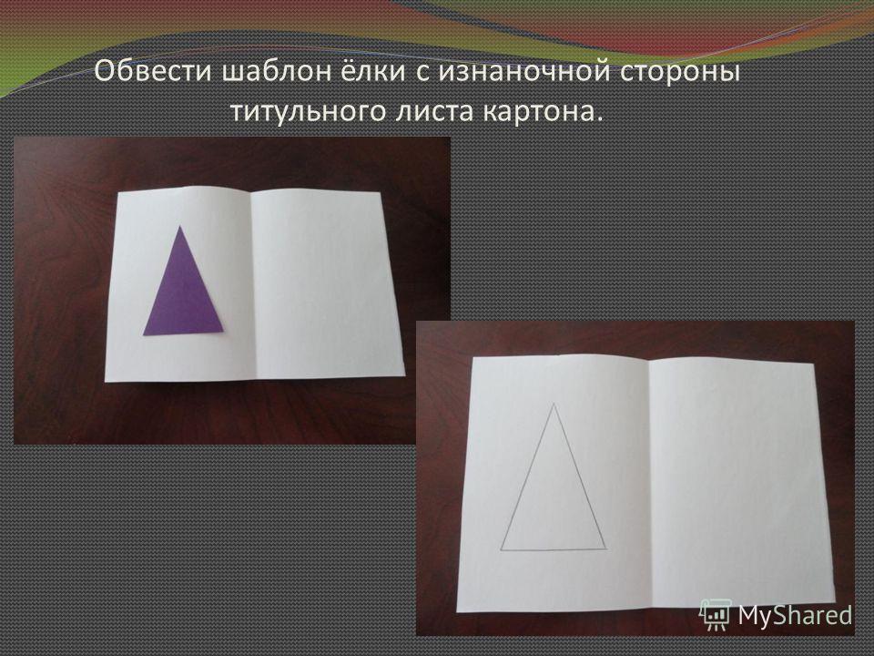 Обвести шаблон ёлки с изнаночной стороны титульного листа картона.