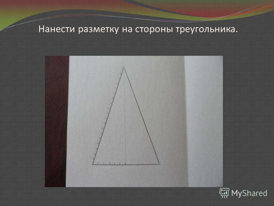 Нанести разметку на стороны треугольника.