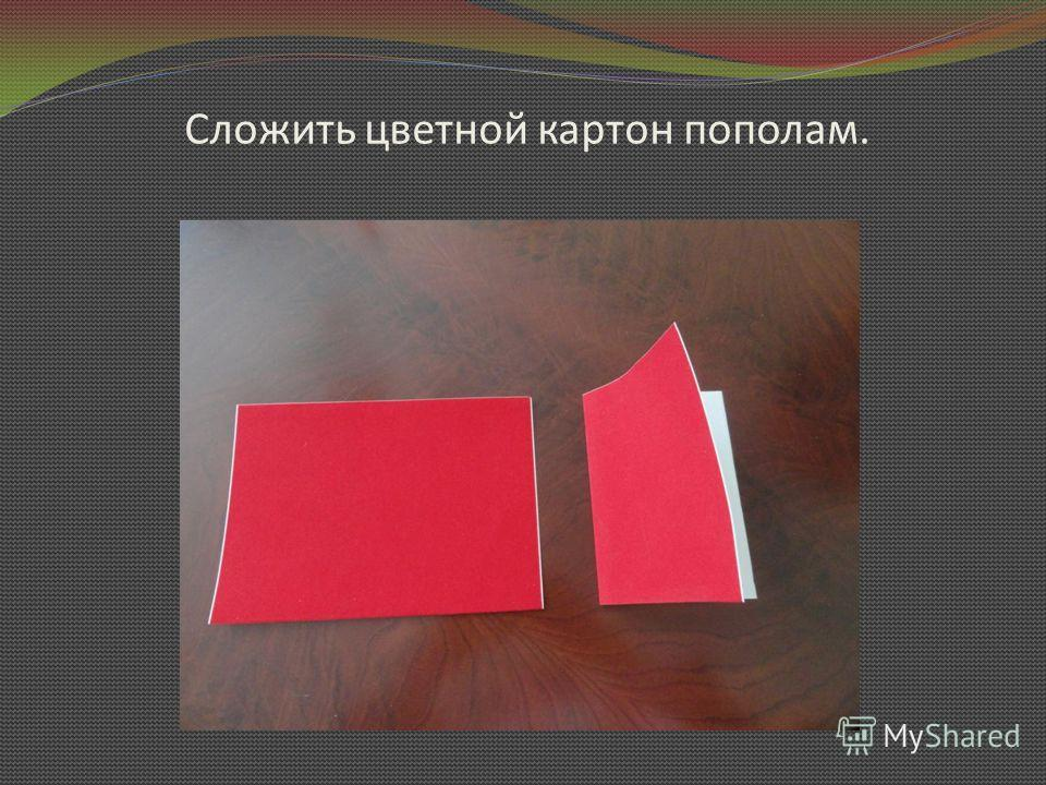 Сложить цветной картон пополам.