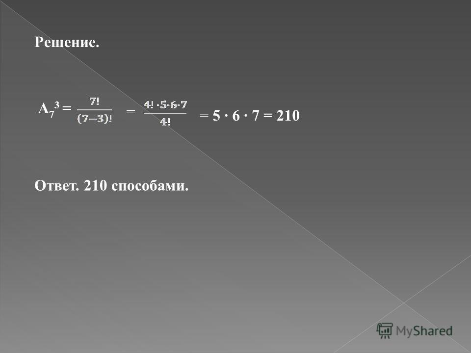 Решение. А 7 3 = = = 5 6 7 = 210 Ответ. 210 способами.