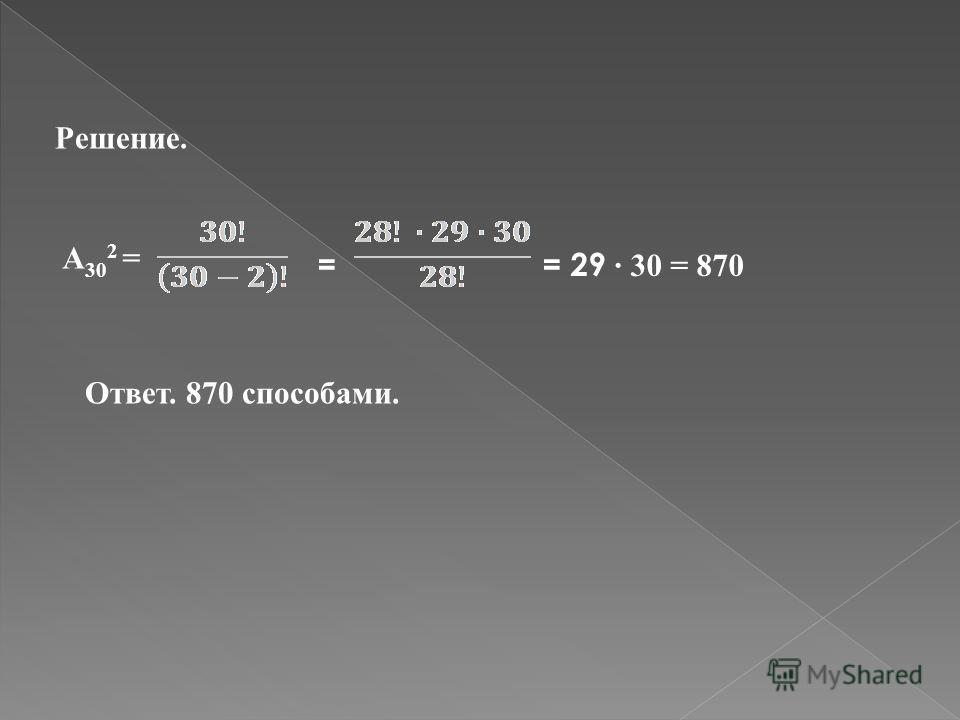 Решение. А 30 2 = == 29 30 = 870 Ответ. 870 способами.