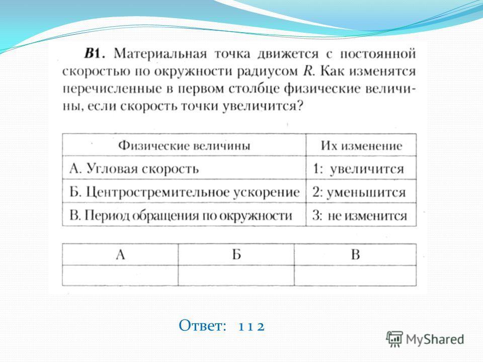 Ответ: 1 1 2