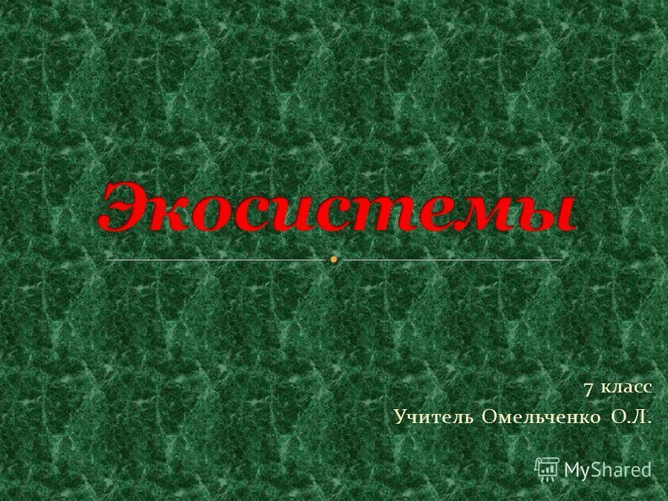 7 класс Учитель Омельченко О.Л.